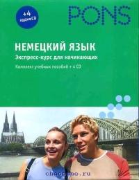 Немецкий язык. Экспресс-курс